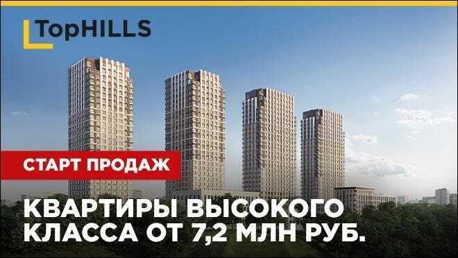 ЖК TopHills — Старт продаж! Квартиры высокого класса